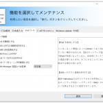 frpro_select_network