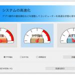 freeze_speedup1_2_0