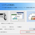 speedup_syosai5