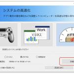 speedup_syosai1